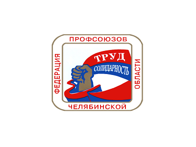 Предложение отдела реализации путевок Федерация профсоюзов Челябинской области (Уфа)