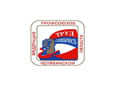 Предложение отдела реализации путевок Федерация профсоюзов Челябинской области (прайс путевки)